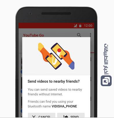 تطبيق Youtube Go : مشاركة الفيديو