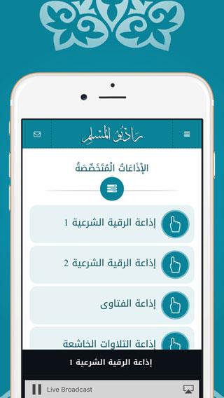 تطبيق راديو المسلم - النسخة المدفوعة دون أي إعلانات