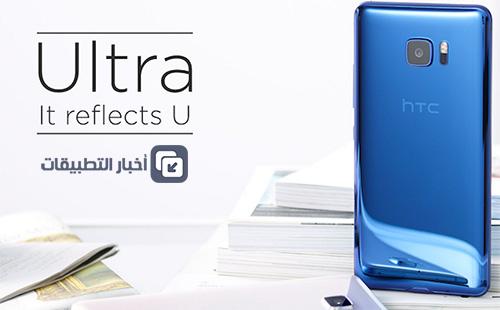 هاتف HTC U Ultra - اختبار البطارية ، و سرعة الشحن !
