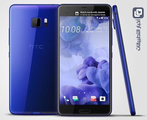 إطلاق هاتف HTC U Ultra رسمياً بسعر 750 دولاراً أمريكياً !