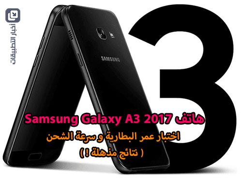 هاتف Samsung Galaxy A3 (2017) : اختبار عمر البطارية و سرعة الشحن - نتائج مذهلة !