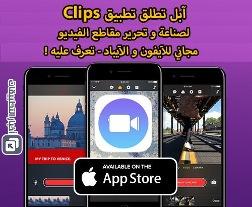 آبل تطلق تطبيق Clips لصناعة و تحرير مقاطع الفيديو ، مجاني للآيفون و الآيباد - تعرف عليه !