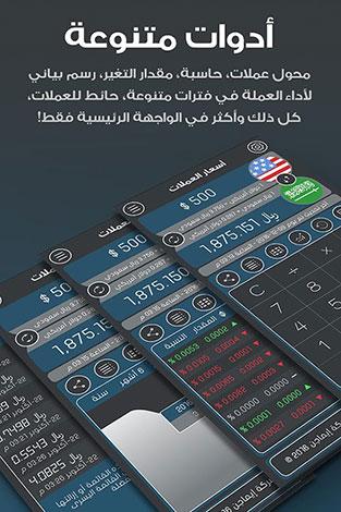أسعار العملات - تطبيق مميز لتحويل العملات و متابعة أسعار الذهب والفضة ، مجاني للآيفون و الأندرويد !