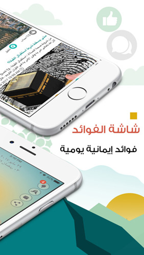 """""""المصلى"""" تطبيق إسلامي شامل لمعرفة مواقيت الصلاة و قراءة الأذكار و تحديد القبلة و المزيد!"""