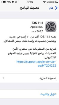 آبل تطلق تحديث iOS 11.1 بإضافة 70 إيموجي والكثير من الإصلاحات !