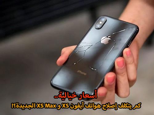 أسعار خيالية كم يتكلف إصلاح هواتف آيفون Xs و Xs Max الجديدة