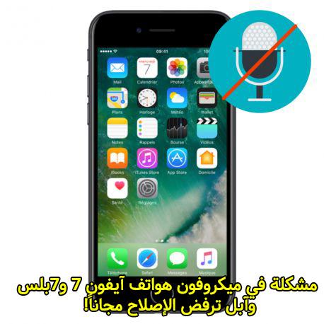 مشكلة في ميكروفون هواتف آيفون 7 و 7بلس وآبل ترفض الإصلاح مجانا