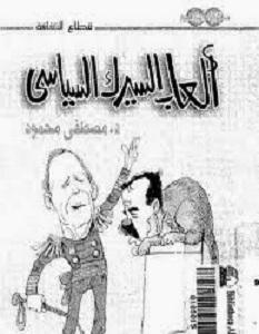 مكتبة المنارة العالمية بموقعها arabcast.org