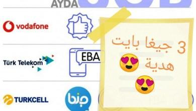Photo of 3 جيغا بايت هدية تحدث عنها وزير التربية ادخل لتعرف الطريقة (تركسل فودافون ترك تيليكوم)