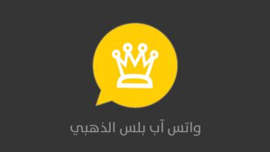 Photo of ميزات جديدة على تطبيق واتس اب الذهبي تحت التجربة يومكنم تجربتها من الاعدادات  تعرف عليها