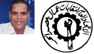 اتحاد عما مصر