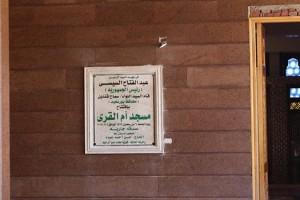 مسجد ام القري