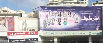 مسرح عبد الوهاب