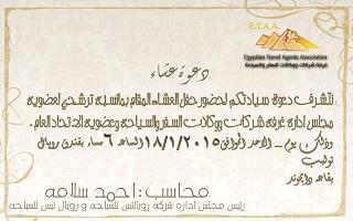 دعوة أحمد سلامة