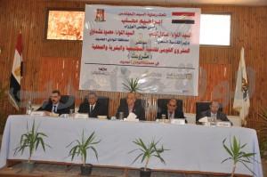 اللواء محمود عشماوي محافظ الوادي الجديد وممثلي البنوك خلال المؤتمر
