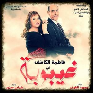 غيبوبة لأحمد بدير