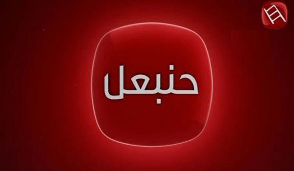 حنبعل التونسية