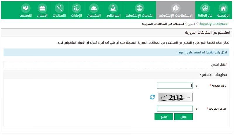 أبشر المرور موقع وزارة الداخلية السعودية من أجل الاستعلام عن