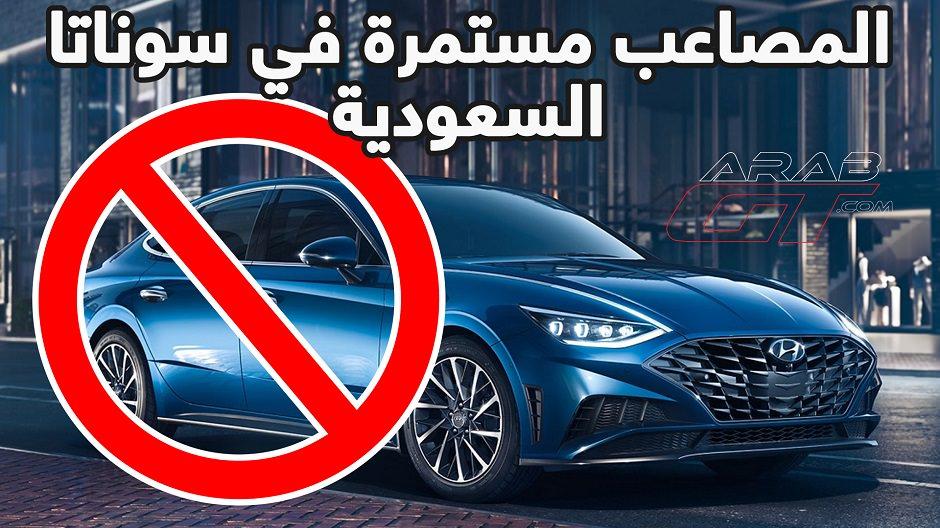 سيارات هيونداي سوناتا 2020 المعيوبة في السعودية وفضائح جديدة