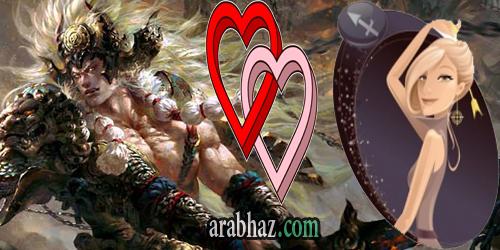 توافق الابراج نصائح في الحب والغرام للمرأة القوس ارب حظ