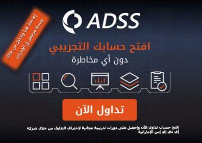 افضل شركة وساطة مالية موثوقة في السعودية