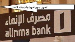 تمويل بدون تحويل راتب بنك الانماء