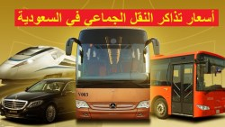 اسعار تذاكر النقل الجماعي من الرياض الى جده