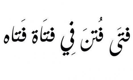جمل صعبة النطق بالعربية الفصحى