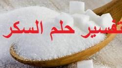 تفسير حلم السكر في المنام خيره و شره لابن سيرين