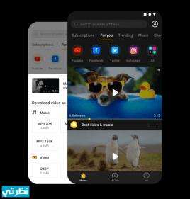 برنامج سناب تيوب Snaptube لتحميل الفيديو من يوتيوب وتحويل الفديوهات