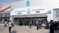 أين يقع مركز التضامن للتطعيمات الكويت