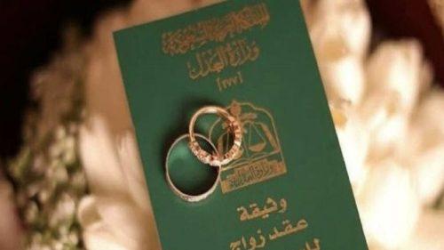 الاستعلام عن رقم وثيقة الزواج السعوديه