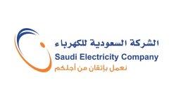 كيف اعرف رقم حسابي في شركة الكهرباء السعودية