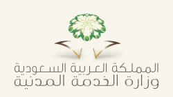 ما هي الشهادات المعتمدة في وزارة الخدمة المدنية