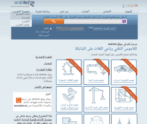 What are the best online Arabic dictionaries and mobile Apps for Arabic? 5