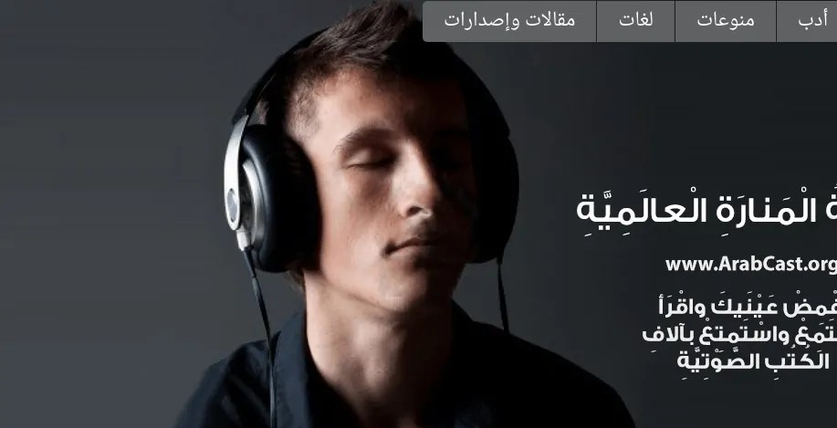 Are there audio books in Arabic? YES! 1