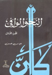 What are must-have books for Arabic learners? 6