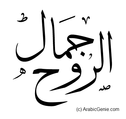 Arabic Calligraphy Tattoo Ideas