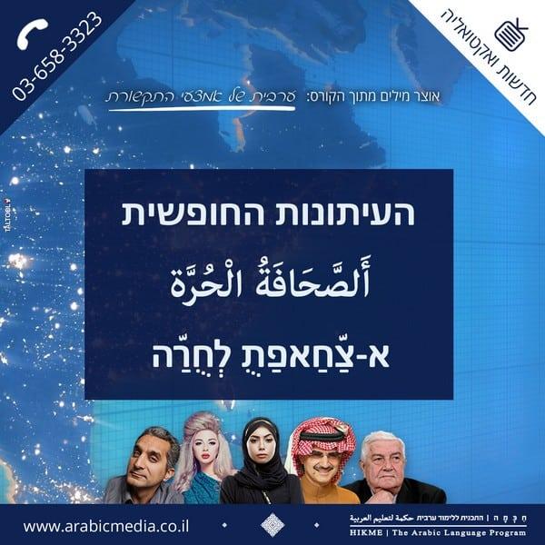 מונחים בערבית מילון בנושא חדשות ואקטואליה