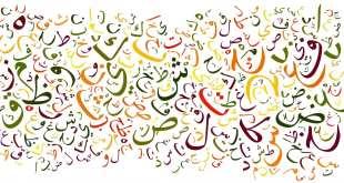 שאלות נפוצות בנוגע לשפה הערבית