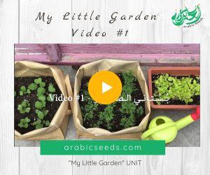 My Little Garden – Arabic Video #1