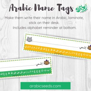 Arabic Names Tags classroom printable alphabet