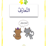 Introducing myself Worksheets -  Arabic only