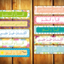 Bookmarks/Quotes (Arabic only & Arabic English)