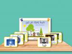 Arabic-flashcards-vocabulary-sentences-Arabic-and-Engl.-Arabic-Seeds-1-150x150