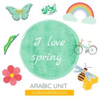 Arabic spring season unit theme - printables, videos, audios, games - Arabic Seeds resources for kids