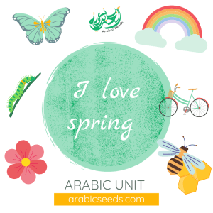 Arabic spring season unit theme - printables, videos, audios, games - Arabic Seeds resources for kids