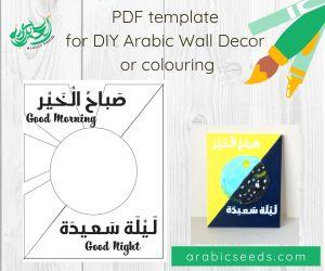 Good Morning Good Night - FREE Template - Arabic DIY Wall Decor - by Arabic Seeds-2