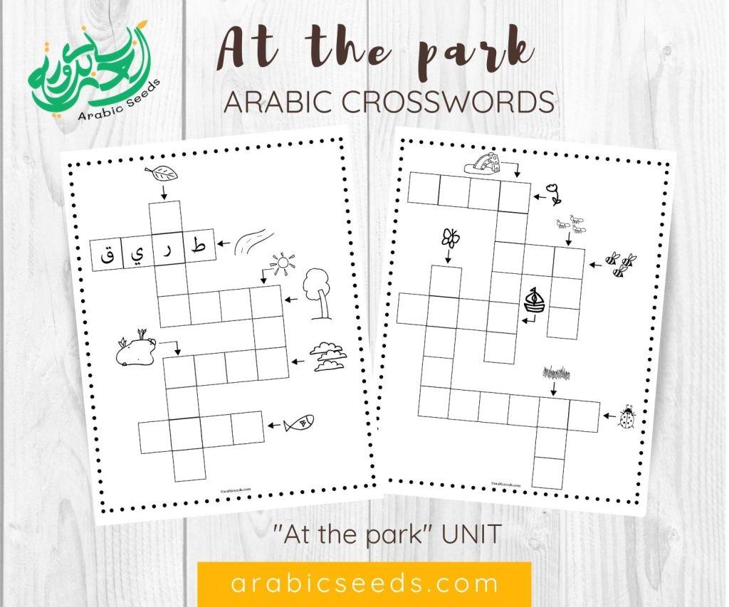 Park Arabic Crosswords Printable Arabic Seeds Kids Unit Theme