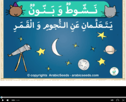 Video: Arabic Space Story read-aloud​